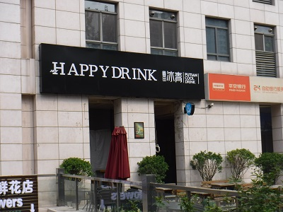 Happy Drink!