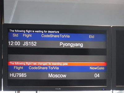To Pyongyang